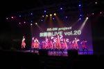 放課後ライブVo.204