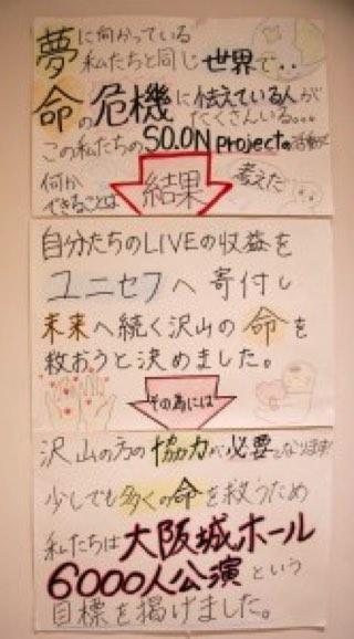 放課後ライブVo.20ユニセフ2